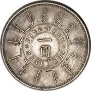 1 Dollar - Guangxu – reverse