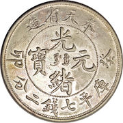 7 Mace and 2 Candareens - Guangxu – obverse