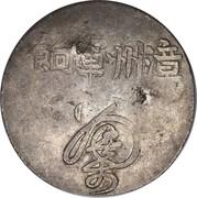 1 Dollar - Tongzhi (Fukien) – obverse