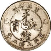 7 Mace 2 Candareens - Guangxu -  obverse