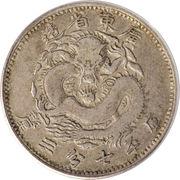 7 3/10 or 7.2 Candareens - Guangxu (Guangdong, 1st type) – reverse