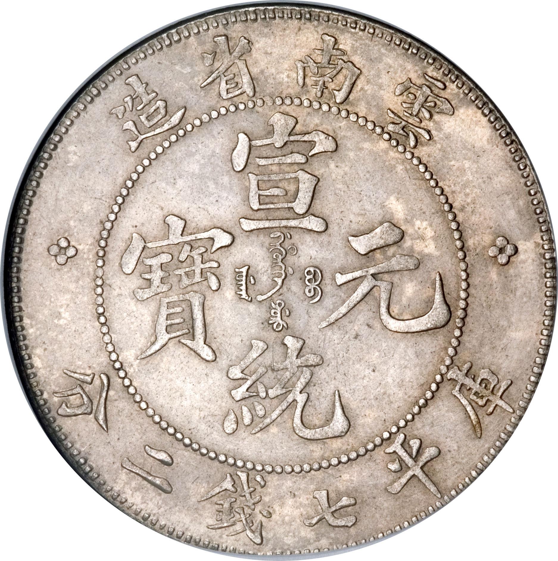 7 Mace 2 Candareens Xuantong China Empire Numista