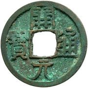 1 Cash - Anonymous (Kaiyuan Tongbao) – obverse