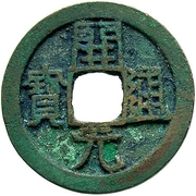 1 Cash - Anonymous (Kaiyuan Tongbao; with crescent) – obverse