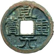 1 Cash - Qianyuan (Zhongbao; without mark) – obverse