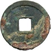 1 Cash - Qianyuan (Zhongbao; without mark) – reverse