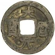 1 Cash - Dali (Yuanbao; without mark) – obverse