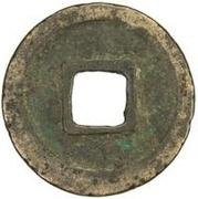 1 Cash - Dali (Yuanbao; without mark) – reverse