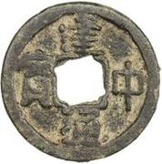 1 Cash - Jianzhong (Tongbao) – obverse
