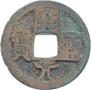 1 Cash - Huichang (Kaiyuan Tongbao; with Chang) – obverse