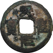 1 Cash - Tiansheng (Seal script) -  obverse