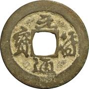 1 Cash - Yuanfu (Tongbao; Running script) -  obverse
