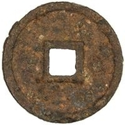 1 Cash - Daguan (Tongbao; Running script; iron) -  obverse
