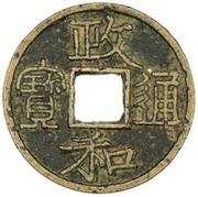 1 Cash - Zhenghe (Tongbao; Clerical script) -  obverse