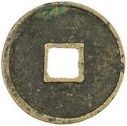 1 Cash - Zhenghe (Tongbao; Clerical script) -  reverse