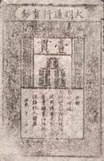 1 Guan (Da-Ming Baochao) – obverse