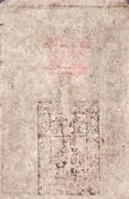 1 Guan (Da-Ming Baochao) – reverse