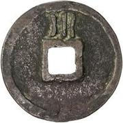 1 Cash - Jianyan (Tongbao; Regular script; Chuan) -  obverse