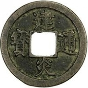 2 Cash - Jianyan (Tongbao; Regular script) -  obverse