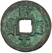 2 Cash - Qiandao (Yuanbao; Regular script; Zheng) -  obverse