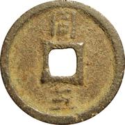 1 Cash - Qingyuan (Tongbao; Tong; iron) -  obverse