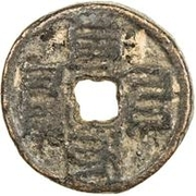 Fractional cash - Zhiyuan ('Phags-pa script; temple coin) – obverse