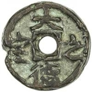 Fractional cash - Dade (Zhibao; Regular script; temple coin) – obverse