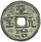 Fractional cash - Zhizhi (Yuanbao; temple coin) – obverse
