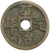 Fractional cash - Zhizhi (Yuan Nian; temple coin) – obverse