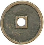 Fractional cash - Zhizhi (Yuan Nian; temple coin) – reverse