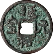 Fractional cash - Yanyou (Yuanbao; temple coin) – obverse