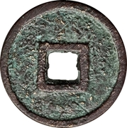 Fractional cash - Yanyou (Yuanbao; temple coin) – reverse