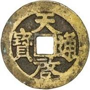 1 Cash - Tianqi (Xin; 1 Qian 1 Fen) -  obverse
