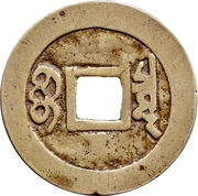 1 Cash - Kangxi (Boo-chiowan) -  reverse