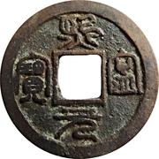 1 Cash - Xining (Yuanbao; Seal script; type 2) -  obverse