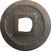 1 Cash - Xining (Yuanbao; Seal script; type 2) -  reverse