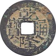 1 Cash - Qianlong (Boo-nan) -  obverse