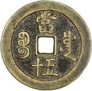 50 Cash - Xianfeng (Boo-chuwan) -  obverse