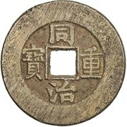 10 Cash - Tongzhi (Boo-yuwan) -  obverse