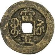 5 Cash - Guangxu (Boo-su) -  reverse