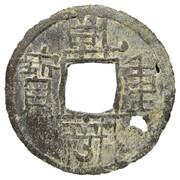 1 Cash - Qianheng (Zhongbao; Yong; Southern Han Kingdom) – obverse