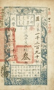 3 Taels (Hubu Guanpiao; second issue) – obverse