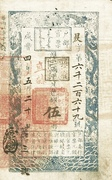 5 Taels (Hubu Guanpiao; second issue) -  obverse