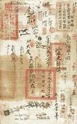 10 Taels (Hubu Guanpiao; second issue) -  reverse