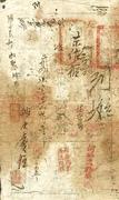 50 Taels (Hubu Guanpiao; second issue) – reverse