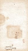 500 Cash (Da-Qing Baochao) – reverse
