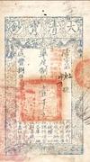 1,000 Cash (Da-Qing Baochao) – obverse
