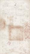1,000 Cash (Da-Qing Baochao) – reverse