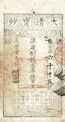 1,500 Cash (Da-Qing Baochao) – obverse