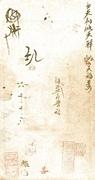 1,500 Cash (Da-Qing Baochao) – reverse